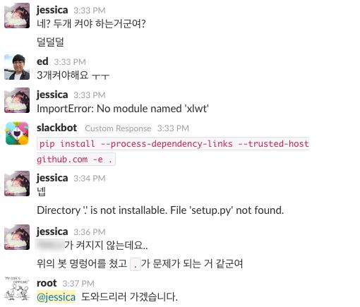 봇으로 개발자가 도와줘야 하는 단계가 하나 줄었다!