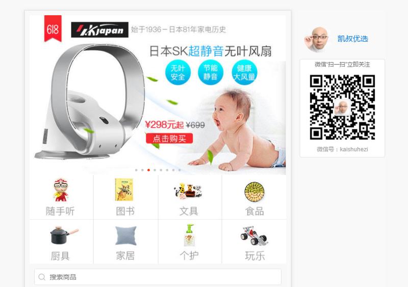 왕카이가 엄선한 육아 제품 플랫폼. 카이수요우쉬엔