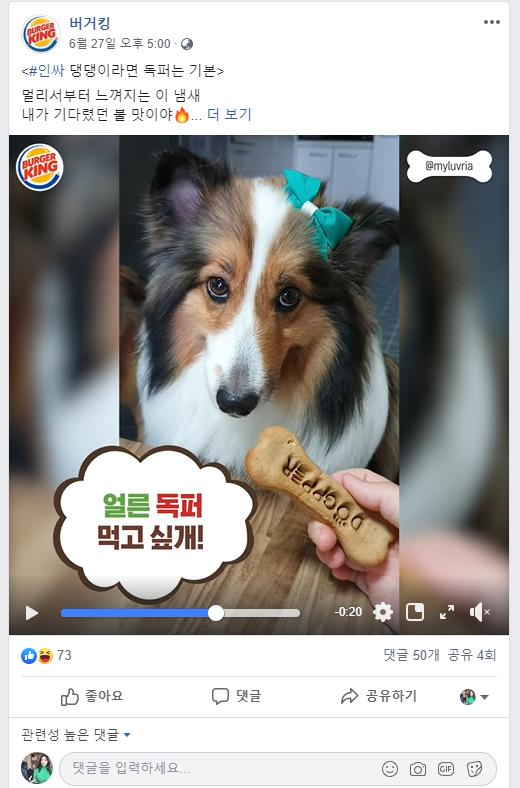 출처: 버거킹 페이스북 채널